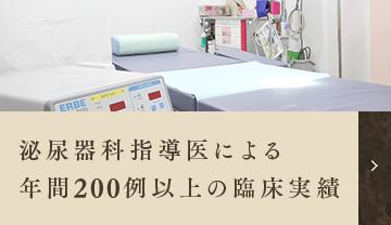 泌尿器科指導医による年間200例以上の臨床実績