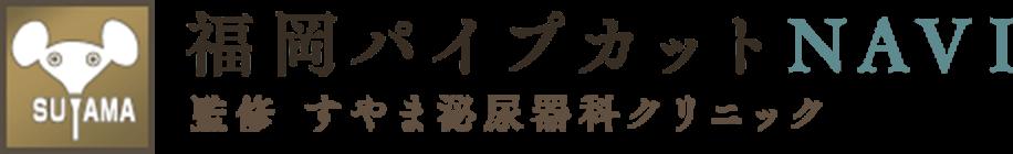 福岡パイプカットNAVI 監修 すやま泌尿器科クリニック
