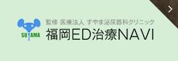 福岡ED治療NAVI